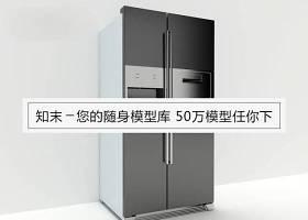 冰箱3d模型(08)下载 冰箱3d模型(08)下载
