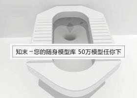 蹲便器3d模型(52)下載 蹲便器3d模型(52)下載