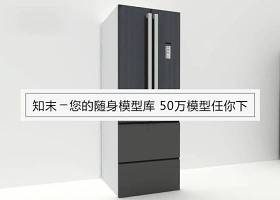 冰箱3d模型(22)下載 冰箱3d模型(22)下載