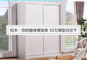 欧式白色推拉门趟门衣柜3D模型免费下载下载 欧式白色推拉门趟门衣柜3D模型免费下载下载