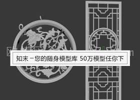 [雕花] 3 DS 格式中式雕花3D模型下载 [雕花] 3 DS 格式中式雕花3D模型下载