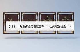 中式雕花壁挂(梅兰竹菊)3D模型下载 中式雕花壁挂(梅兰竹菊)3D模型下载