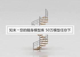 现代时尚白色扶手木板旋转楼梯3D模型下载 现代时尚白色扶手木板旋转楼梯3D模型下载