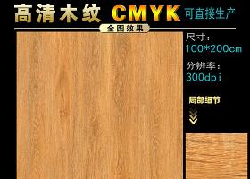 原创高清黄色橡木木纹-版权可商用