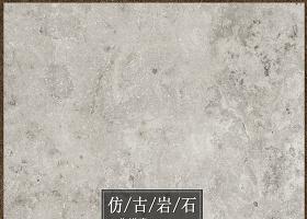 原创意大利灰色水泥石纹
