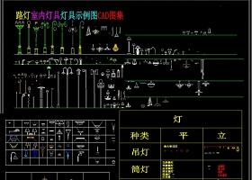 灯CAD图纸集合