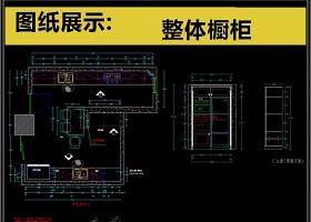 原创精品高级室内设计厨房类整体橱柜CAD素材