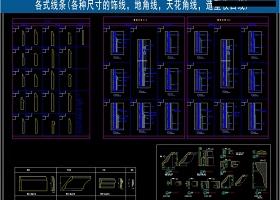 各式線條CAD圖庫