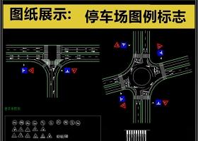 原创常用最齐全停车场图例标志CAD图库