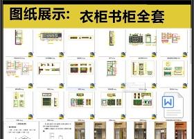 书柜衣柜全套详细的CAD图库