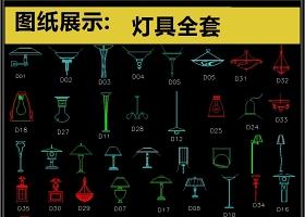 原创最新款灯具模块CAD图库