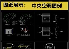 原创2019最新中央空调CAD图例