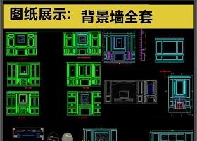 电视背景墙全套详细的CAD图库