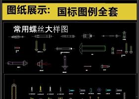 2019国标图例大全CAD素材