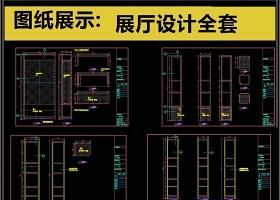 全屋定制衣柜CAD圖集