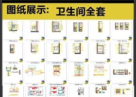 卫生间全套详细的外装节点CAD图库