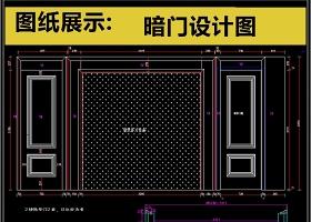 最新隐形门CAD模板