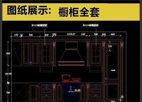 原創全套整木全屋定制櫥柜CAD模塊