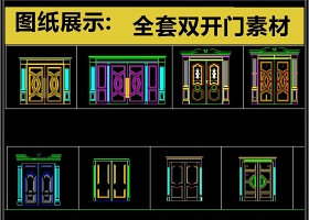 原创欧式双开大门别墅大门CAD图集