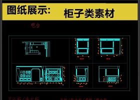 原创常用全屋定制柜子类CAD模块