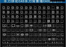 原创新款水刀拼花CAD素材
