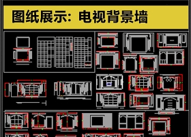 原创2019电视背景墙设计图CAD素材