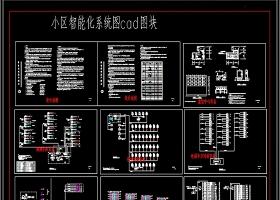 原创2019精品全套小区智能化系统弱电cad图库
