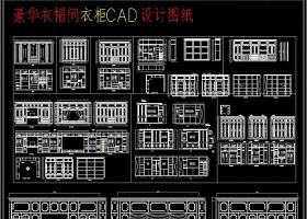 原创2019豪华衣柜CAD素材