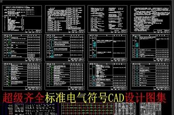 标准电气符号CAD
