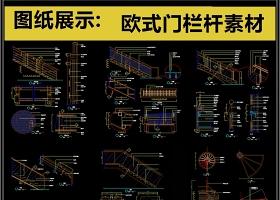 2019欧式门栏杆CAD素材