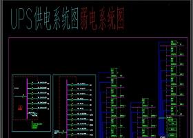 原创UPS供电系统图弱电CAD系统图