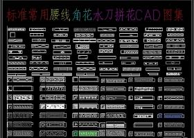 原创2019腰线角花水刀拼花CAD图库