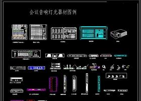 原创2019会议音响灯光器材CAD图库
