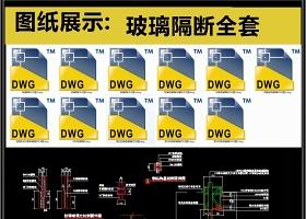 玻璃隔断全套详细的CAD图库