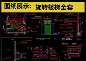 旋转楼梯全套详细的CAD图库