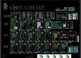 原创机房通用CAD弱电系统图