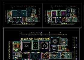 2019欧式水刀拼花CAD设计图集