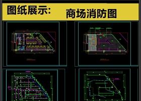 2019大型商场消防CAD图纸