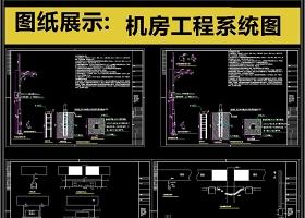 原创精品弱电智能化机房工程系统图CAD施工图