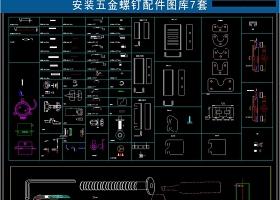 原创五金螺钉配件CAD图库