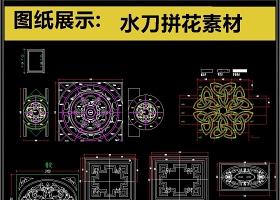 原创2019最新水刀拼花素材大全CAD素材