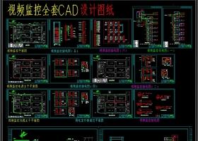 原创视频监控全套CAD图纸