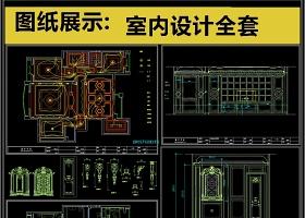 室内设计全套详细的CAD图库