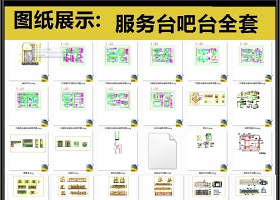 服务台吧台全套详细的CAD图库