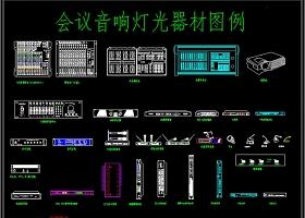 原创会议音响灯光器材CAD图库
