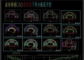 原创旋转楼梯CAD设计及下单