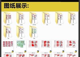 标准墙面工艺图CAD施工图