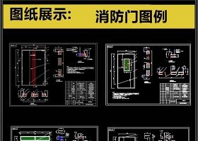 原创2019标准常用消防门CAD设计CAD详图