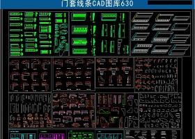 原创门套线条CAD图库